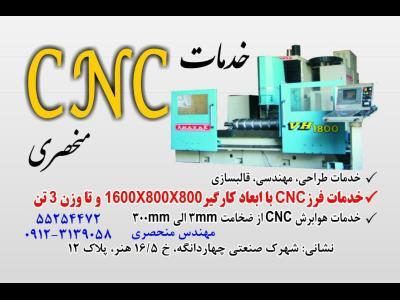 خدمات فرز CNC منحصری - خدمات فرزCNC - فرز cnc - سی ان سی