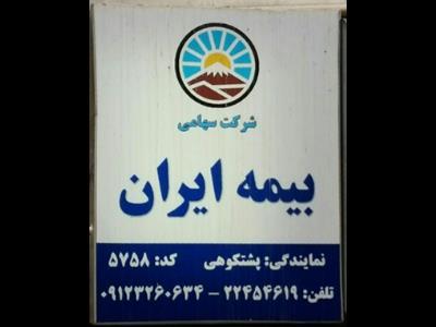 دفترنمایندگی بیمه ایران کد: 5758