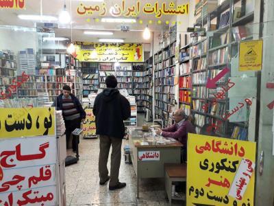 انتشارات ایران زمین