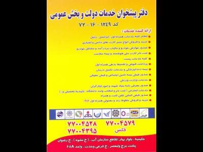 دفتر پیشخوان خدمات دولت با مجوز رسمی: 1249-16-72