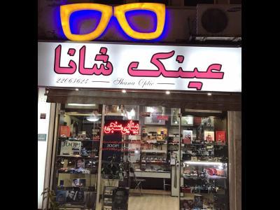 عینک شانا