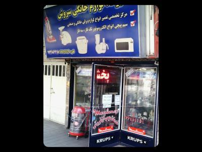 خدمات فنی سروش (نمایندگی مولینکس کد: 515) - نمایندگی مولینکس پیروزی - نمایندگی مولینکس شرق تهران