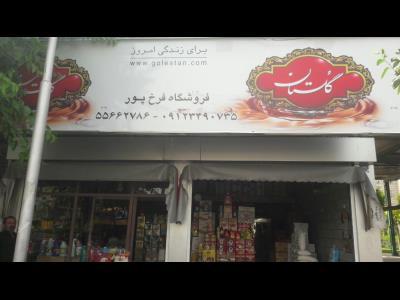 فروشگاه پخش مواد غذایی فرخ پور