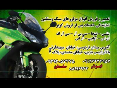 نمایندگی خدمات پس از فروش محصولات موتورسیکلت کویر - بنللی