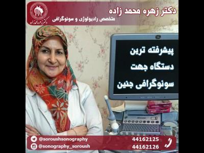 رادیولوژی وسونوگرافی سروش - دکتر زهره محمدزاده