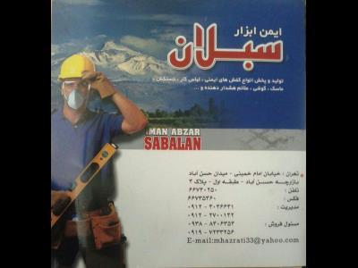 فروشگاه ایمن ابزار سبلان  - لباس ایمنی امام خمینی - کفش ایمنی امام خمینی