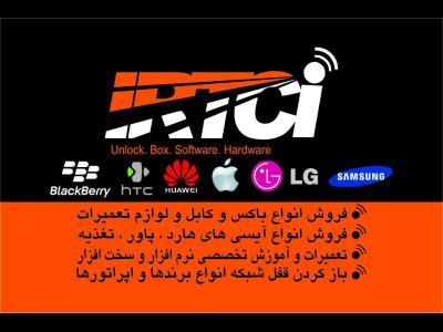 گروه خدماتی موبایل IRTCI  آی آر تی سی آی - (www.irtcishop.net)