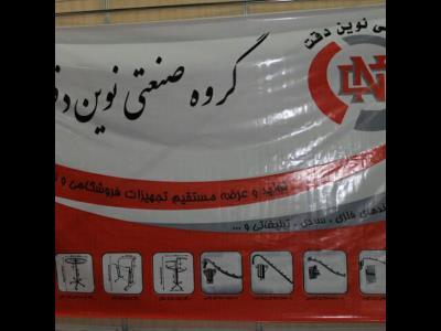 فروشگاه نوین دقت - رگال خیابان حافظ - استند خیابان حافظ - سبد نمایشگاهی و فروشگاهی حافظ