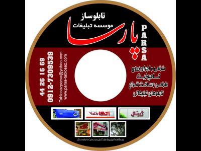 موسسه تبلیغات پارسا - تابلوسازی پارسا