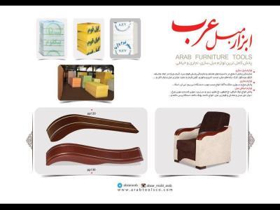 ابزار مبل عرب