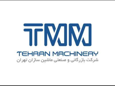ماشین سازان تهران