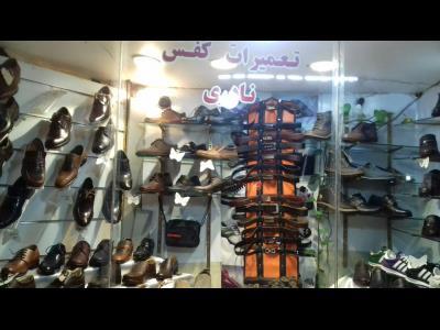 کفش نادری - کفاشی نادری