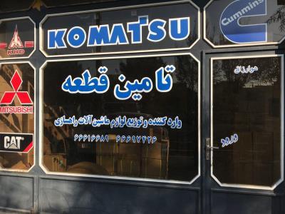 تامین قطعه - راهسازی کوماتسو