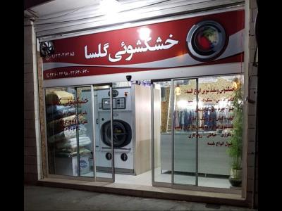 خشکشویی گلسا - خشکشویی - جلفا - شریعتی - سید خندان - میرداماد - میدان محسنی