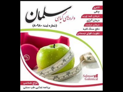 داروهای گیاهی سلمان اتابک