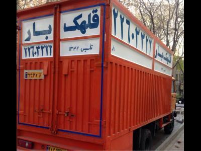 موسسه حمل و نقل قلهک بار و شمیران بار