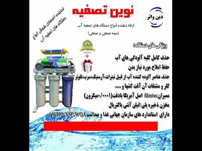 جشنواره فروش فوق العاده تصفیه آب - فروشگاه فروش و خدمات تصفیه آب دین واتر