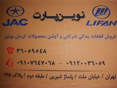فروشگاه یدک اسپرت محمد - لوازم یدکی خودروهای چینی - جک - لیفان - چری - خیابان ملت - منطقه 12 - تهران