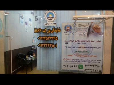 دفتر نمایندگی بیمه ایران کد 5866