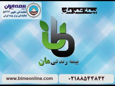 نمایندگی بیمه ایران علوی