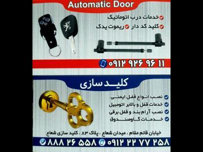 کلیدسازی و درب اتوماتیک شعاع (شبانه روزی)