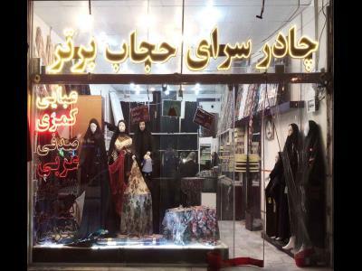 فروشگاه حجاب برتر