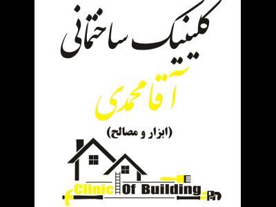 کلینیک ساختمانی آقا محمدی