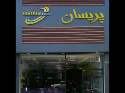 گالری پریسان - انواع مبل - مبل راحتی - مبل استیل - مبل کلاسیک - بازارمبل دلاوران - تهران - منطقه 4