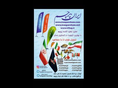ایران پرچم