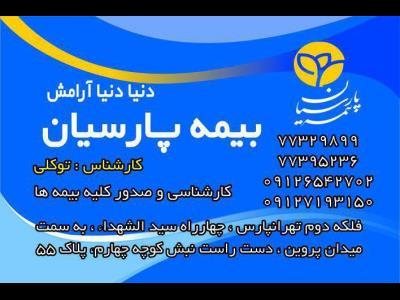 بیمه پارسیان (کد 514120)