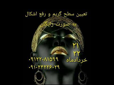 سالن زیبایی گل رز - سالن زیبایی تهرانپاسرس - آرایشگاه زنانه تهرانپارس - خدمات زیبایی تهرانپارس