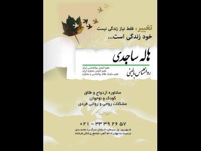 مطب دکتر هاله ساجدی (عضو انجمن روانشانسی ایران)