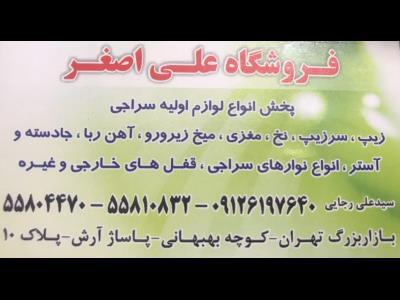 فروشگاه علی اصغر
