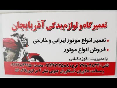 تعمیرگاه موتورسیکلت آذربایجان - تعمیر انواع موتور سیکلت - تعمیرات سیار موتور سیکلت - دلاوران - منطقه 4 - تکاوران - تهران