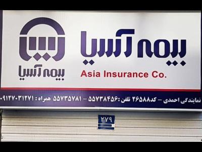 بیمه آسیا (کد: 26588)