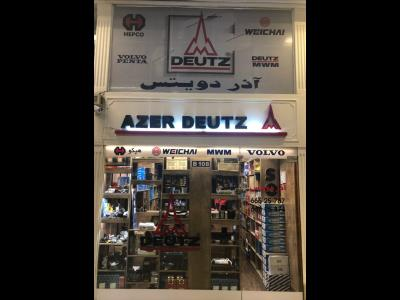 آذر دویتس - لوازم موتور دوتیس - ام وی ام - سه راه آذری