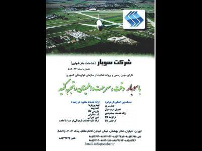 شرکت خدمات بار هوایی سوبار - خیابان بهشتی - عباس آباد