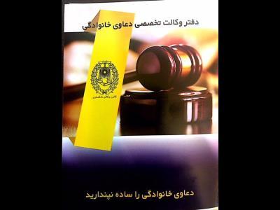 دفتر حقوقی دادروش - وکیل خانواده محدوده ولیعصر