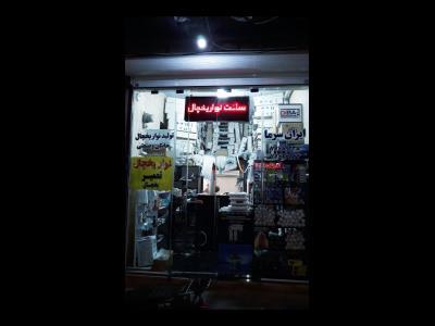 فروشگاه ایران سرما