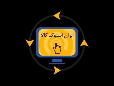 فروشگاه ایران استوک کالا
