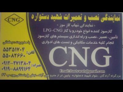 مرکز نصب وتعمیرات شهید دستواره
