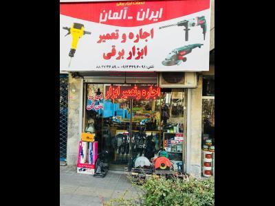 ایران آلمان - اجاره ابزار برقی - اجاره هیلتی - اجاره چکش برقی - اجاره دستگاه جوش - اجاره سنگ فرز - شریعتی - منطقه 7