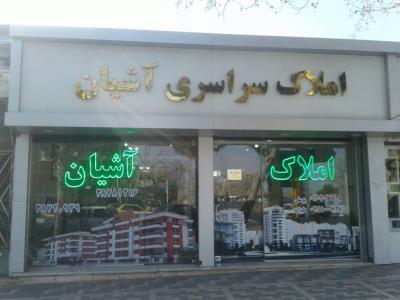 املاک آشیان -مشهد-پیروزی-املاک  رضاشهر-(2527عضویت)