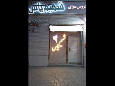 سالن زیبایی شمیم یاس - سالن زیبایی - آرایشگاه زنانه - قاسم آباد - مشهد