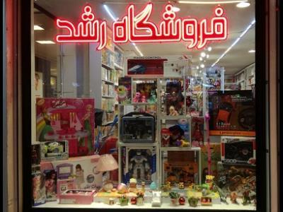 فروشگاه رشد مشهد