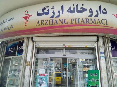 داورخانه ارژنگ - داروخانه - بهترین داروخانه شرق تهران - بهترین داروخانه تهرانپارس - تهرانپارس - منطقه 4 - تهران