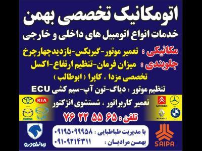اتو مکانیک تخصصی بهمن