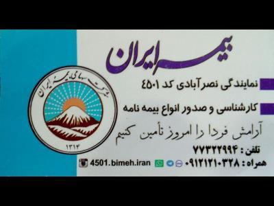 بیمه ایران کد 4501