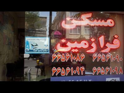 املاک فرازمین - مشاورین املاک - مشارکت در ساخت - خرید و فروش مسکن - خیابان رودکی