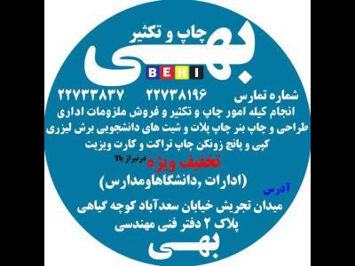 چاپ در تجریش - چاپ بهی تجریش( دفتر فنی - چاپ و تکثیر)